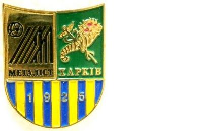 Значок ФК Металлист (Харьков) a4bea37108f